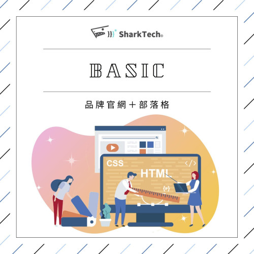 【小資首選方案】SEO品牌官網+Blog