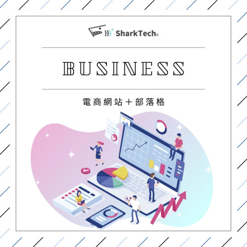 【企業電商方案】SEO電商網站+Blog